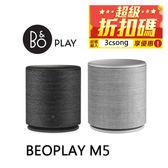【超級折扣碼:3csong+24期0利率】B&O PLAY BeoPlay M5 無線 藍牙喇叭 黑/銀 公司貨