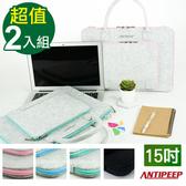 【ANTIPEEP】極簡時尚厚版毛氈手提電腦/平板包-15吋(2入組)灰藍+黑色