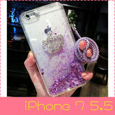 【萌萌噠】iPhone 7 Plus (5.5吋)  奢華女神款 閃粉液體流沙 亮片 皇冠保護殼 全包軟殼 手機殼