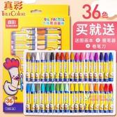 蠟筆 真彩油畫棒36色兒童彩色蠟筆小學生安全無毒園畫畫筆油彩筆彩色臘【快速出貨】