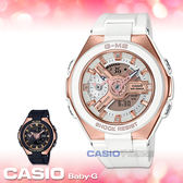 CASIO手錶專賣店 BABY-G G-MS系列 MSG-400G-7A 成熟感雙顯女錶 白X玫瑰金 防水100米 世界時間 MSG-400G