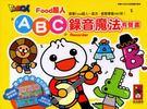 【風車】ABC錄音魔法有聲書-FOOD超...