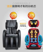 全自動豪華沙發椅家用全身老人按摩墊頸部背部腰椎推拿小型按摩椅igo    西城故事