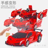 遙控玩具 兒童電動玩具遙控汽車金剛機器人充電動遙控車 AW9478『愛尚生活館』