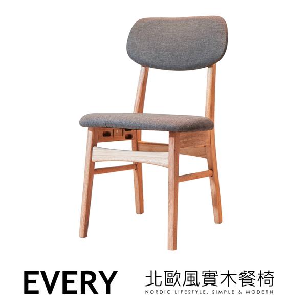 Every北歐風實木餐椅組(四入組)【obis】