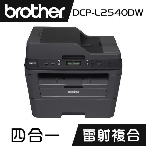 【南紡購物中心】Brother DCP-L2540DW 無線雙面多功能雷射複合機
