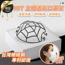 【滿額贈防疫面罩】 專利設計 MIT台灣...
