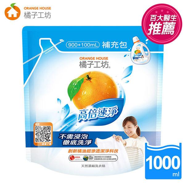 【加量限定版】橘子工坊天然濃縮洗衣精高倍速淨補充包900+100ml- 永豐商店