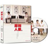 台劇 - 犀利人妻(幕後花絮)DVD
