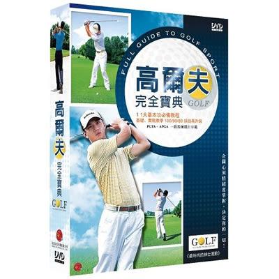高爾夫完全寶典DVD