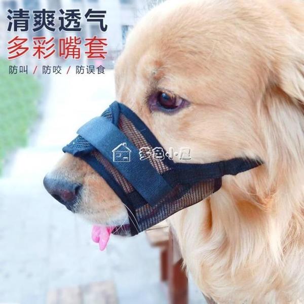 狗狗嘴套防咬狗口罩防亂吃防叫器止吠罩小中大型犬多色小屋