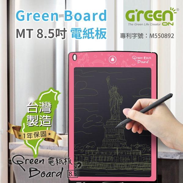 《MIT-童趣粉》Green Board MT 8.5吋 電紙板 電子紙手寫板 液晶手寫板 電子畫板(練習寫字、留言)