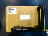 【聖影數位】Fittest FLN-D500 = LB-D500 For Nikon D500專用 L型快拆板