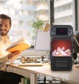 廠家直銷火焰暖風機仿真便攜式迷妳取暖機家用迷妳暖風機壹件代發 海角七號