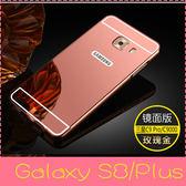 【萌萌噠】三星 Galaxy S8 / S8 Plus  奢華電鍍鏡面保護殼 金邊框+鏡面背蓋 二合一推拉式 手機殼