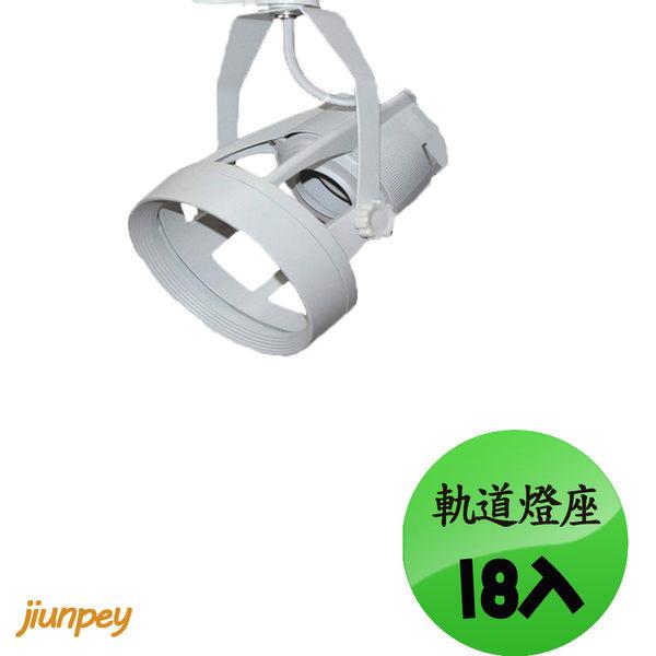 軌道燈安裝 可用 PAR30 軌道燈殼 白色 單價308元  18入起訂