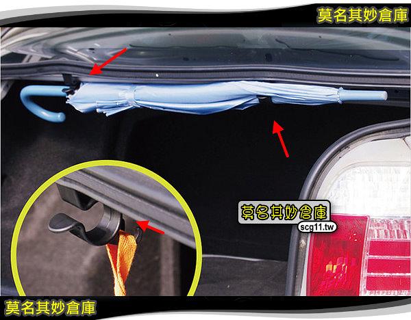 莫名其妙倉庫【SU023 行李箱雨傘掛轎車專用】後車箱 雨傘掛勾 掛鉤 不鏽鋼 福特 Ford 17年 Escort