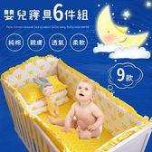 嬰兒床圍六件組 寶寶寢具用品床組  JB1064 好娃娃