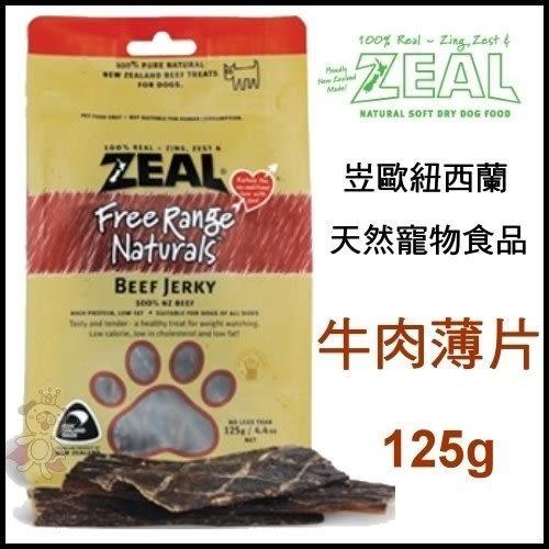 *WANG*岦歐ZEAL紐西蘭天然寵物食品《牛肉薄片》125g