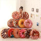 仿真創意甜甜圈抱枕3D毛絨可愛趴睡枕食物辦公室午休棉靠背腰靠墊 免運商品