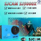 〔3699shop〕SJCAM原廠SJ5000X WIFI 全新4K解析 聯詠96660 防水相機攝影 運動相機