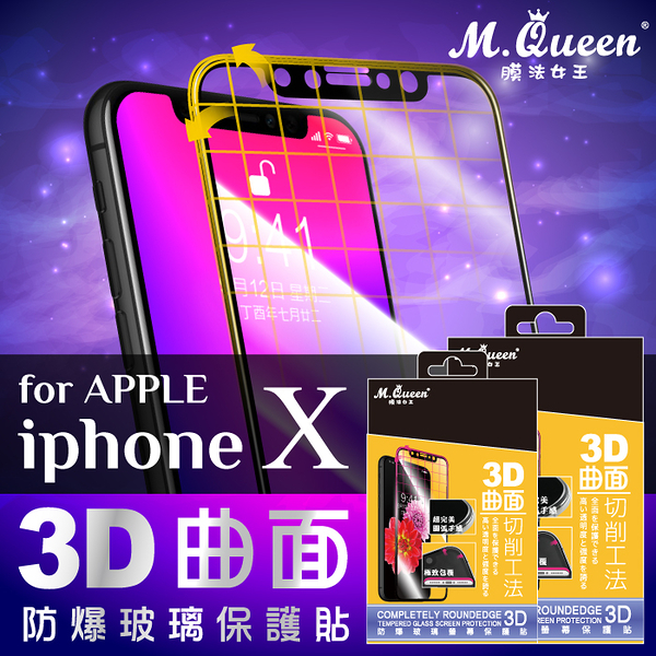 APPLE iphone X iX 3D曲面防爆玻璃保護貼 9H 防指紋 疏水疏油 觸控靈敏【MQueen膜法女王】
