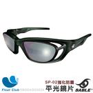 SABLE黑貂-運動眼鏡-平光極限運動強化防霧眼鏡 - 墨綠 隨運動變裝配備 防高衝擊防滯水SP-802+SP-02