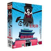 大陸劇 - 包公生死劫DVD (共21集/3片裝) 鮑國安/唐國強