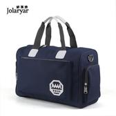 大容量旅行包女手提韓版短途行李包裝衣服的包旅行袋旅游包健身包 居享優品