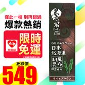 日本墨之君 利尻昆布快速天然白髮染 70g/瓶【PQ 美妝】