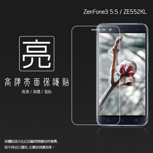 ◆亮面螢幕保護貼 ASUS 華碩 ZenFone 3 ZE552KL Z012DA 保護貼 軟性 亮貼 亮面貼 保護膜