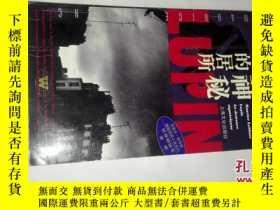 二手書博民逛書店罕見神祕的居所Y17081 上海文化 出版1996