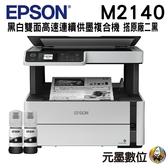 【搭T03Q100原廠墨水二黑】EPSON M2140 黑白雙面高速連續供墨複合機
