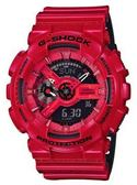 CASIO 卡西歐 G-SHOCK Punching Pattern Series時尚運動風潮雙顯腕錶 GA-110LPA-4A