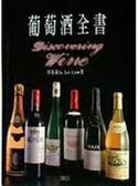 (二手書)葡萄酒全書
