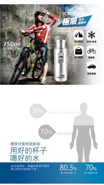 YOKOZUNA 頂級316不鏽鋼極限真空保溫杯750ML 保冰溫杯 運動杯 不銹鋼保溫瓶