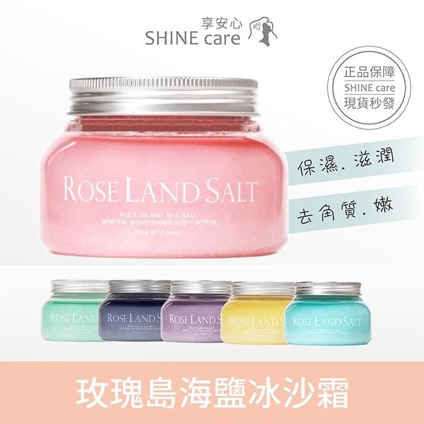 【享安心】玫瑰島海鹽冰沙霜 350g/罐 日喬恩 去角質 天然海鹽