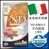 *KING WANG*法米納《ND挑嘴成犬天然低穀糧-羊肉藍莓》小顆粒 2.5kg【LD-3】