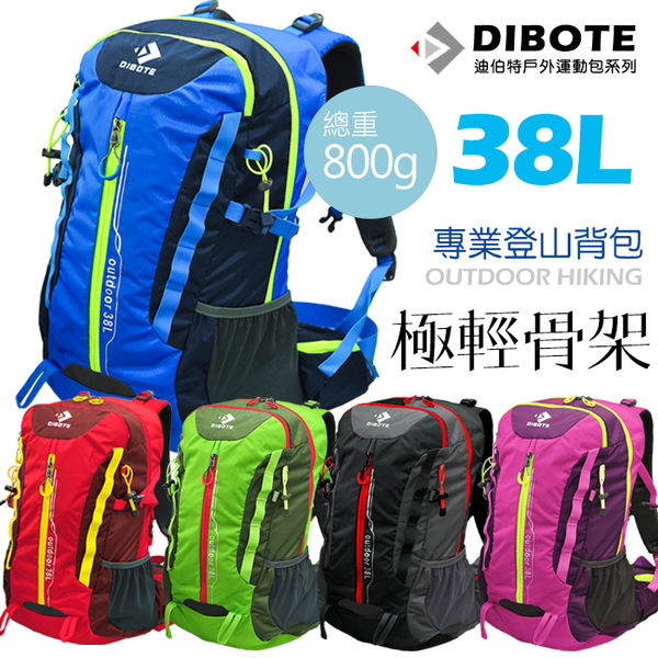 DIBOTE登山包-迪伯特38L(輕量型)專業登山背包/短中程適用/防潑水/露營/旅遊/旅行/後背包☀饗樂生活