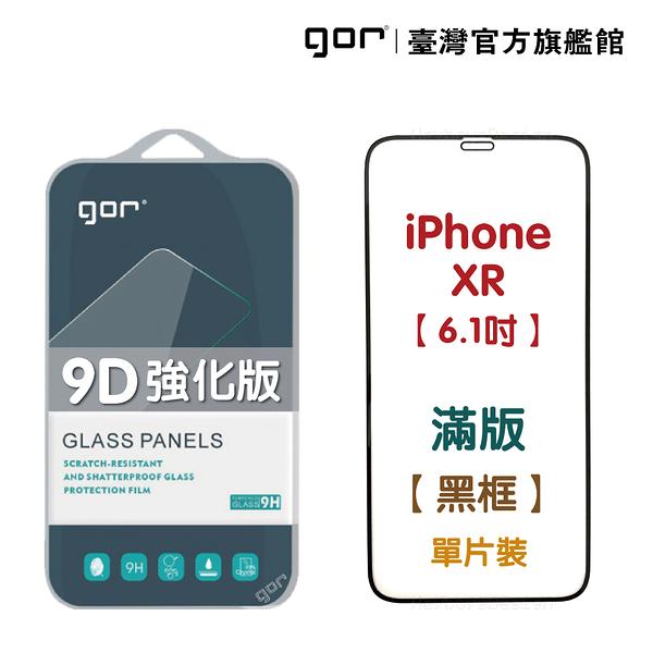【GOR保護貼】Apple iPhone XR 9D強化滿版鋼化玻璃保護貼 iPxr 公司貨 現貨