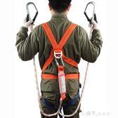 高空作業安全帶全身電工腰帶五點歐式空調安裝保險施工耐磨安全繩 小確幸生活館