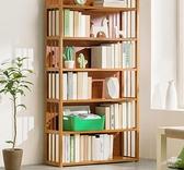 書櫃 簡易書架置物落地簡約實木客廳多層兒童小書柜桌面收納學生TW【快速出貨八折鉅惠】