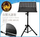 【小麥老師樂器館】台灣製 加粗 大譜架【B8】另有 桌譜 譜架 電鋼琴 小提琴 吉他
