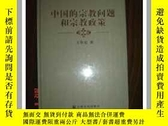二手書博民逛書店中國的宗教問題和宗教政策(16開罕見10品、 精裝+塑封未拆封)