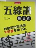 【書寶二手書T8/投資_D7A】五線譜投資術_薛兆亨