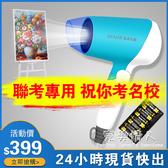 現貨快出-美術聯考專用電吹風機裝電池式可充電usb學生便攜無線藝考吹風機