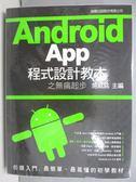 【書寶二手書T6/電腦_ZGE】Android App 程式設計教本之無痛起步_施威銘/主編