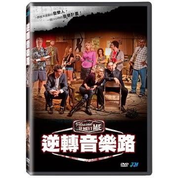 逆轉音樂路 DVD Pleased to Meet Me 免運 (購潮8)