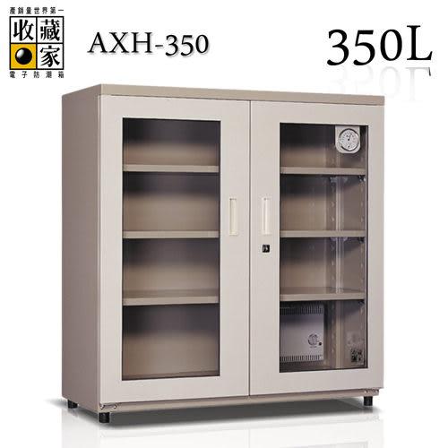 收藏家專業防潮款350L電子防潮箱AXH-350