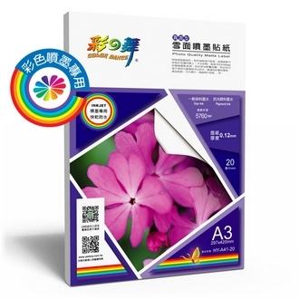 彩之舞 HY-A41-20 雪面噴墨貼紙-防水 0.12mm A3 Label - 20張/包